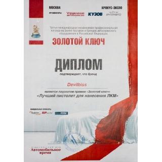 """Диплом DeVilbiss Золотой Ключ """"Лучший Краскопульт"""""""